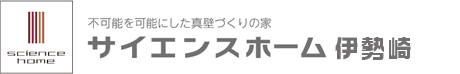 サイエンスホーム 伊勢崎店