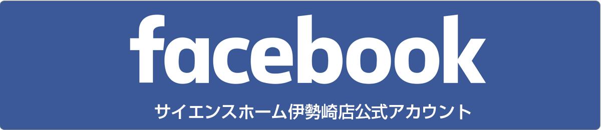 サイエンスホーム伊勢崎店フェイスブック公式アカウント