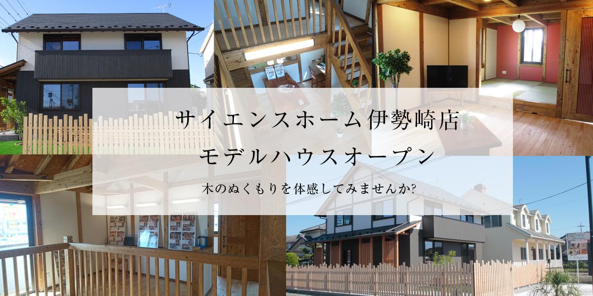 サイエンスホーム伊勢崎店 モデルハウスオープン